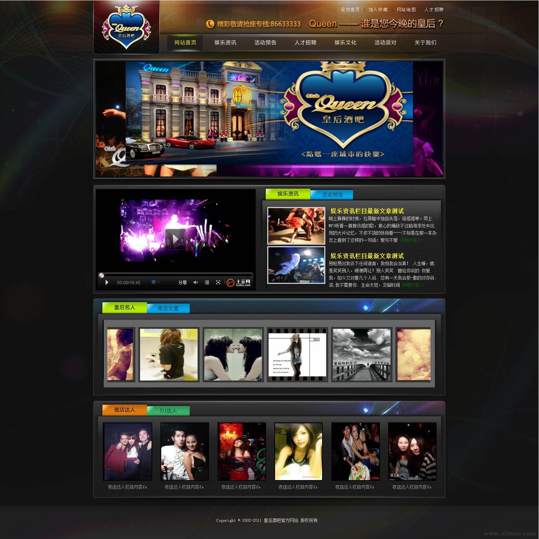 郑州皇后酒吧网站首页效果图+切图设计与制作演示
