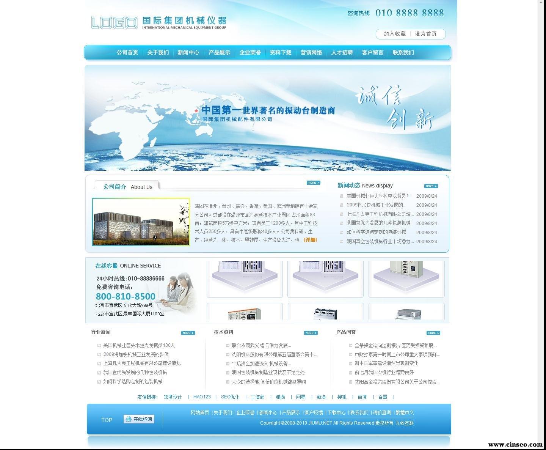 asp企业网站蓝色大气模板展示1 20