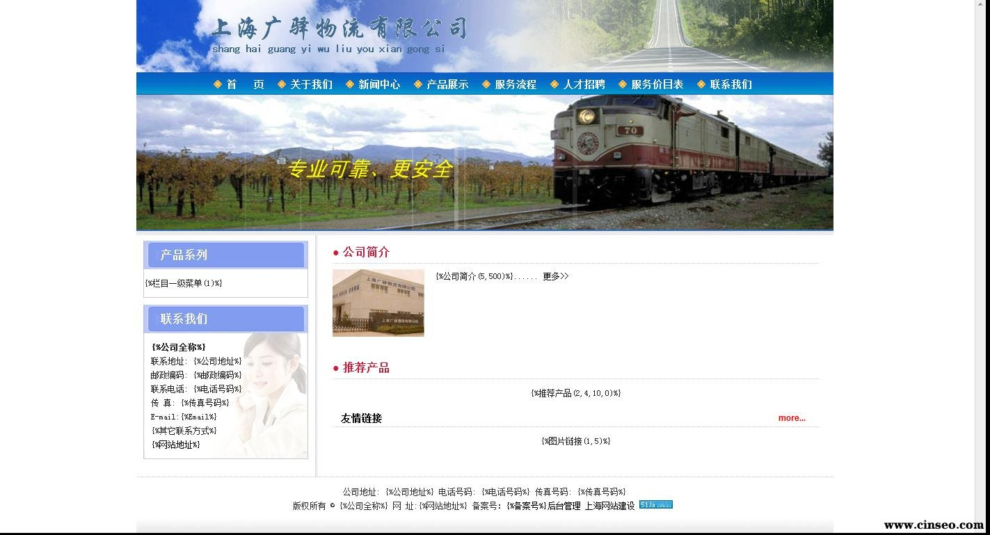 模板:物流行业公司企业网站模板展示【纯dvi+css】