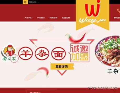 王家凉皮 招商加盟网站 餐饮连锁