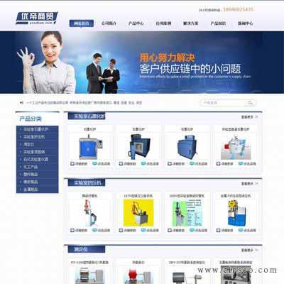 哈尔滨网站建设案例:实验室石墨