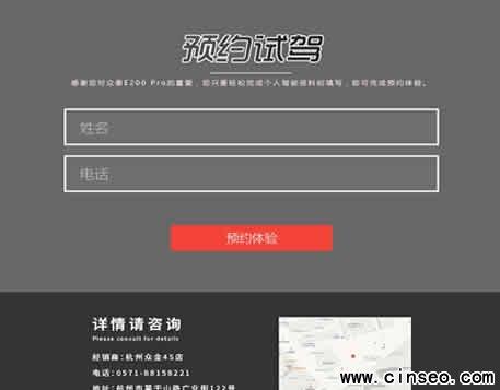 纵横汽车杭州SSSS竞价HTML5页面