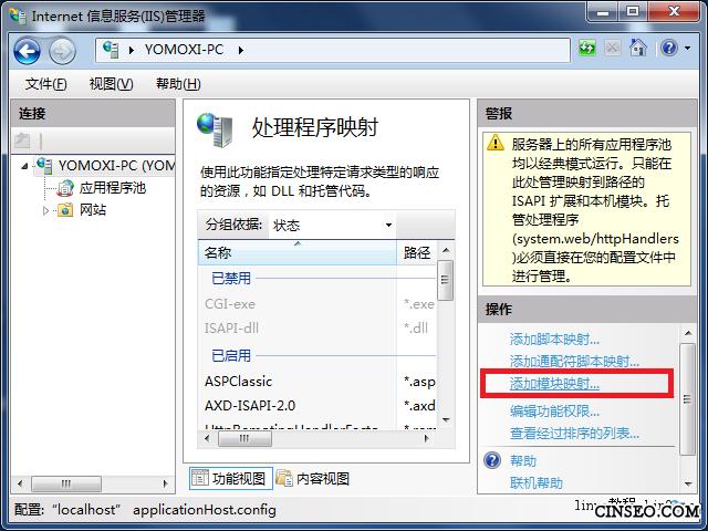 win7 x64 iis7 phpnow 共用80端口 多站点 支持伪静态