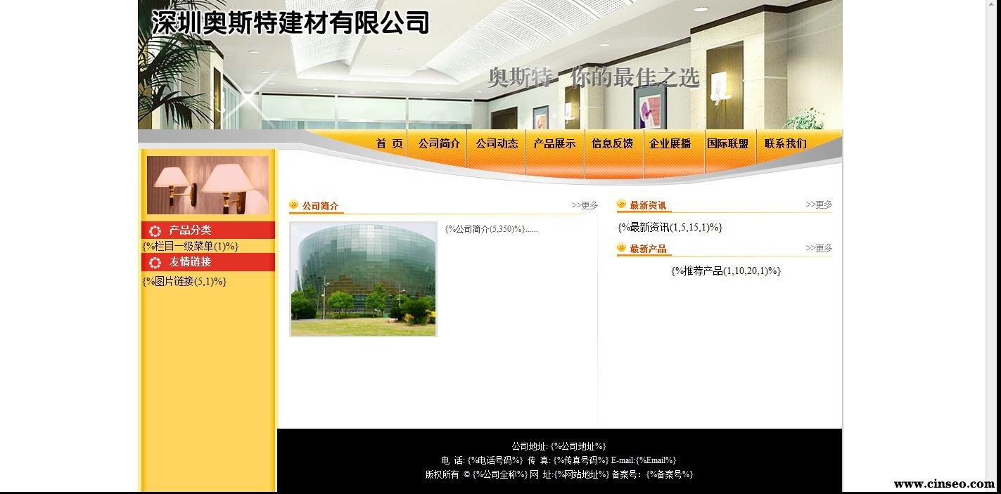 建材公司网站模板【黄色,白加黑】网页设计展示