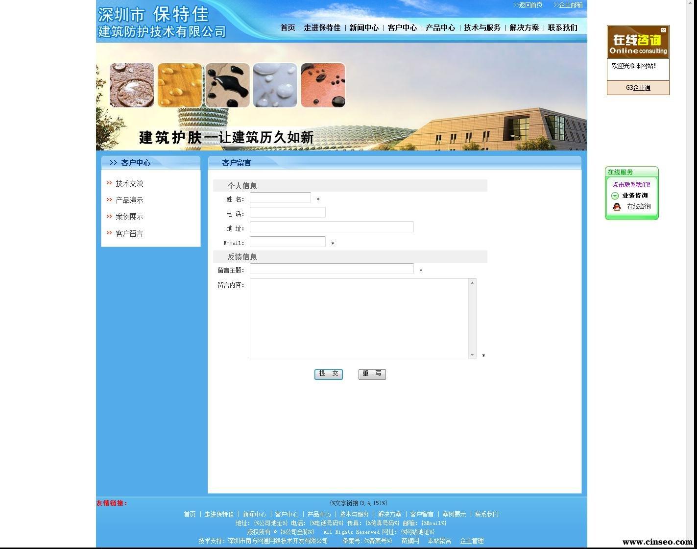 建筑防护_蓝色_大气_通用企业网站留言页模板