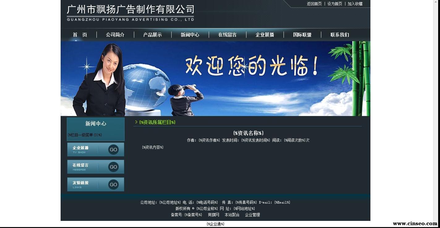 模板设计(作品)深蓝色广告公司网站模板展示