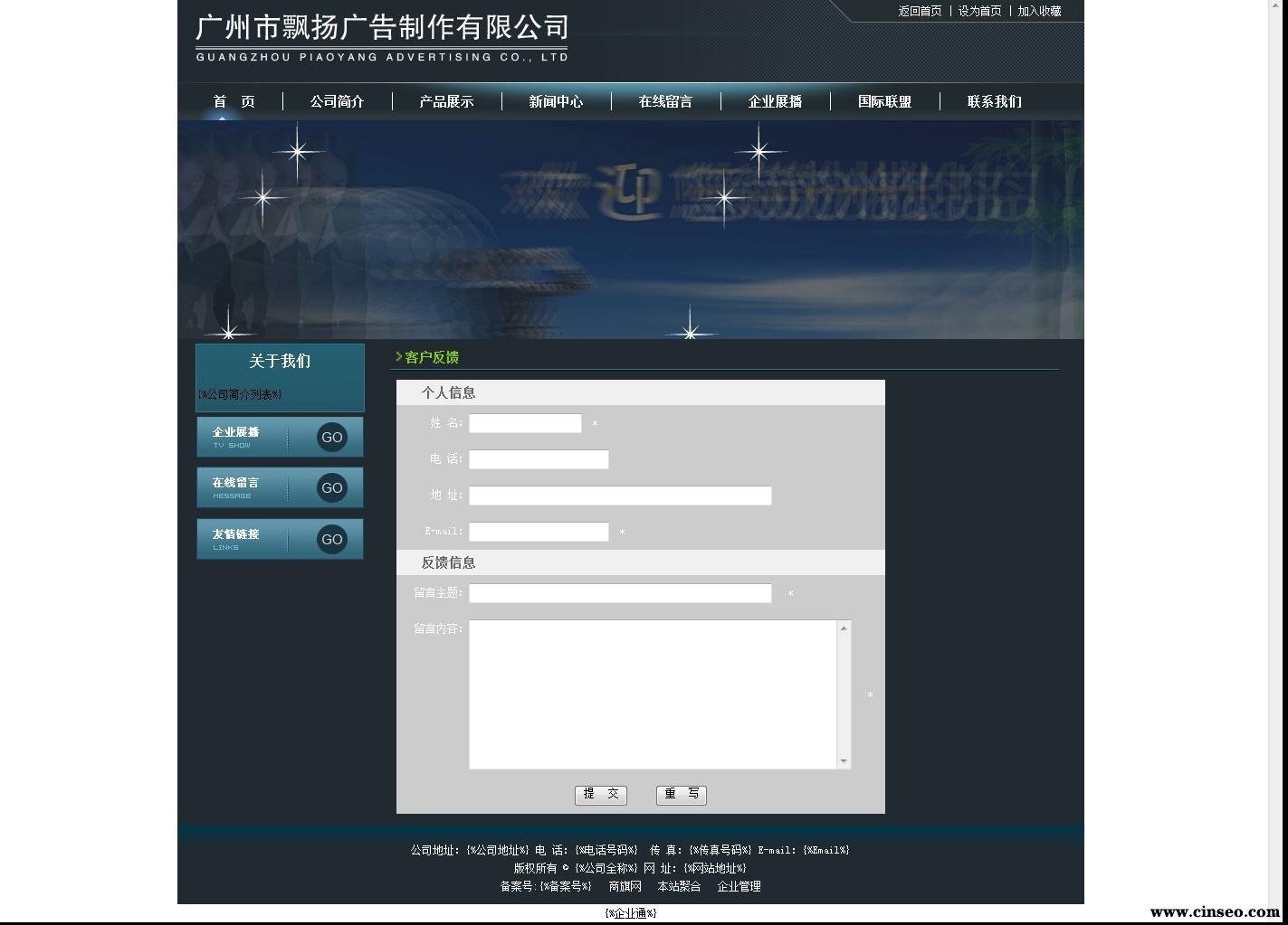 模板设计(作品)深蓝色广告公司网站留言板页模板展示