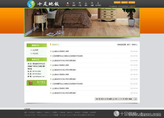 科派设计:灰色模板-地板网站(大图flash首页)通用企业