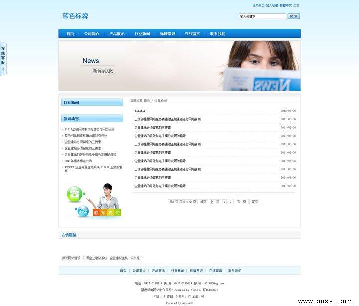 新闻动态_新闻动态栏目页面效果图