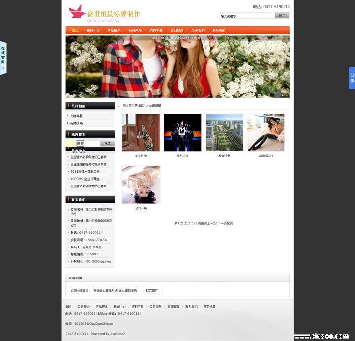 网页模板设计效果