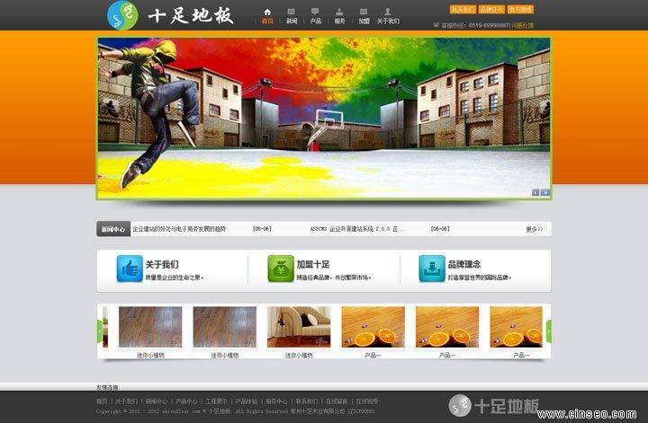 科派建站放出:地板公司网站模板设计案例,大幅flash动画特效,大气界面