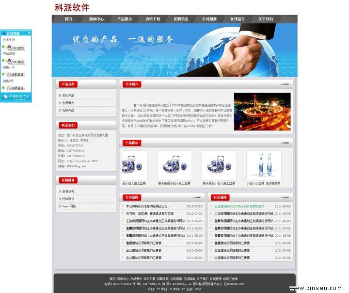 盘锦制作网站设计网页模板(经典灰企业模版)营口kp-cp