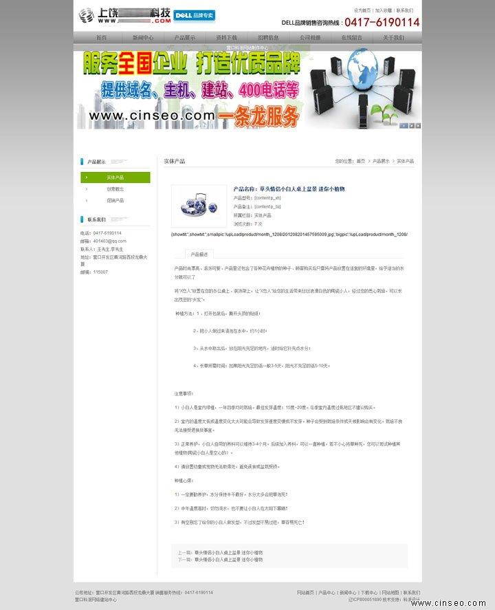 盖州网页设计制作建材公司做网站(科技网站模版)科派设计作品展