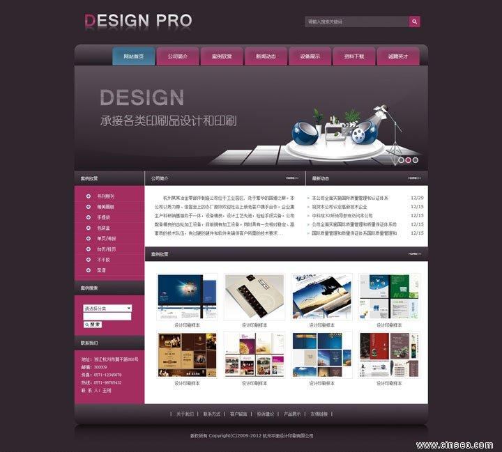 网站案例_kp3138鲅鱼圈印刷设计公司网站制作案例模板展示php成品建站套餐