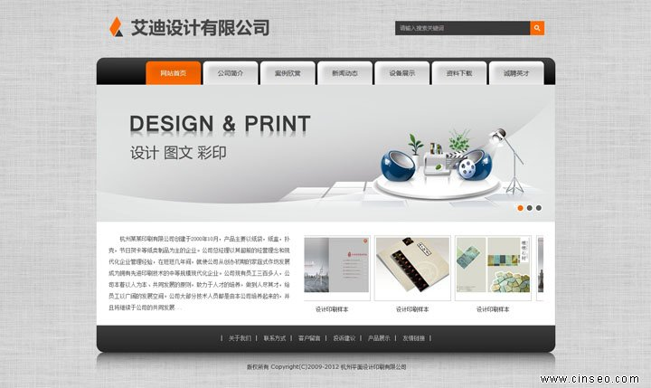 kp3139盖县平面设计印刷公司网站制作效果图网页模板设计案例展示