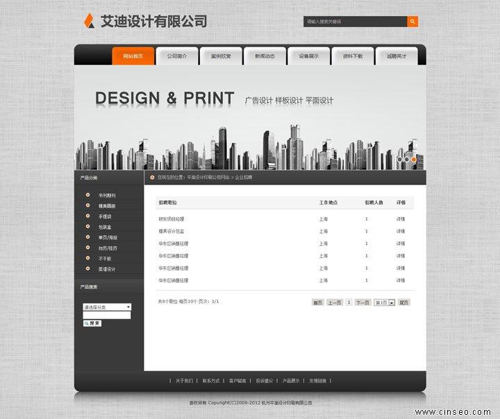 kp3139盖县平面设计印刷公司网站制作效果图网页模