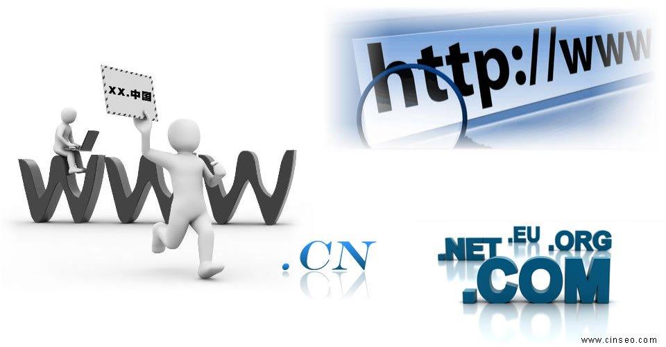 注册网址业务