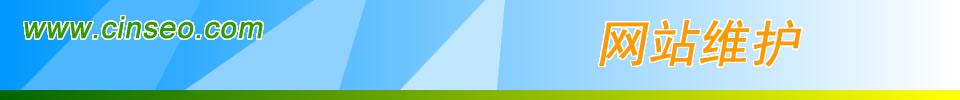 网站维护NAV.jpg