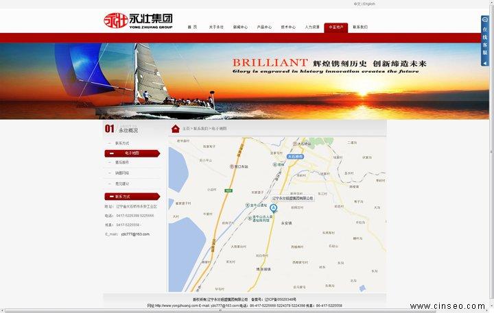 联系我们 电子地图_辽宁永壮铝塑集团有限公司.jpg