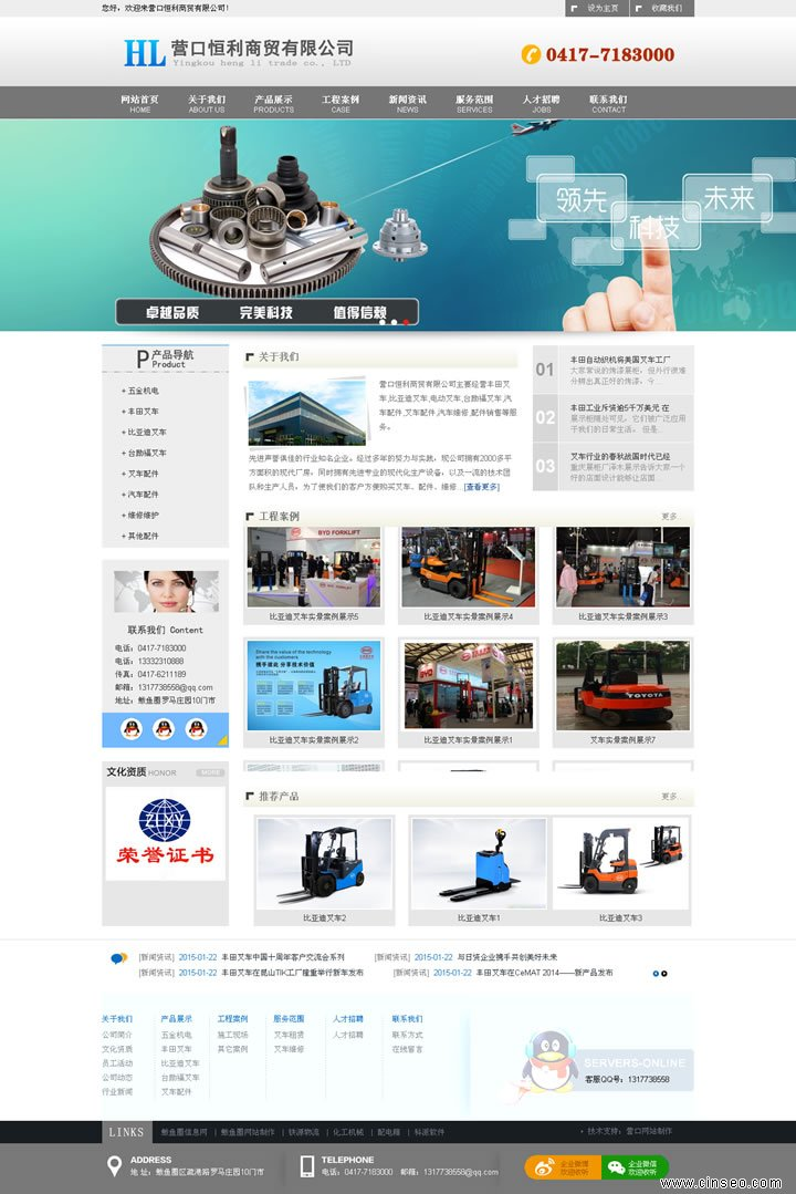网站制作案例:营口恒利商贸有限公司 网站首页效果图 INDEX .jpg