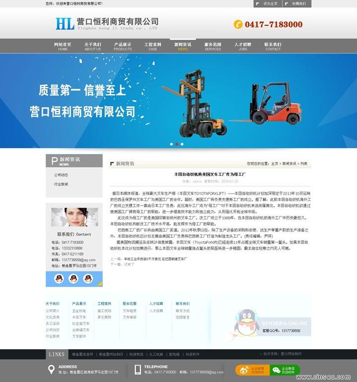 丰田自动织机将美国叉车工厂作为母工厂_营口恒利商贸有限公司.jpg