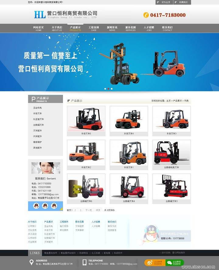 产品展示_营口恒利商贸有限公司.jpg