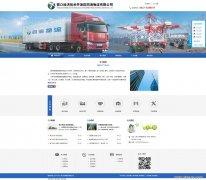 营口四海物流公司网站建设案例展示