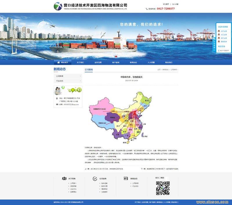对保税仓库,货物的报关_营口四海物流有限公司.jpg
