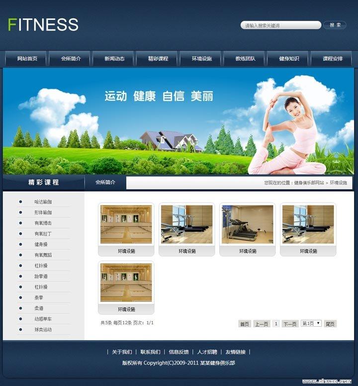 环境设施-健身俱乐部网站.jpg