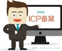 ICP个人备案号 可以转企业备案吗?