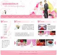 鲅鱼圈婚纱摄影网站设计|婚庆网站制作|庆典公司网站建设|模板类