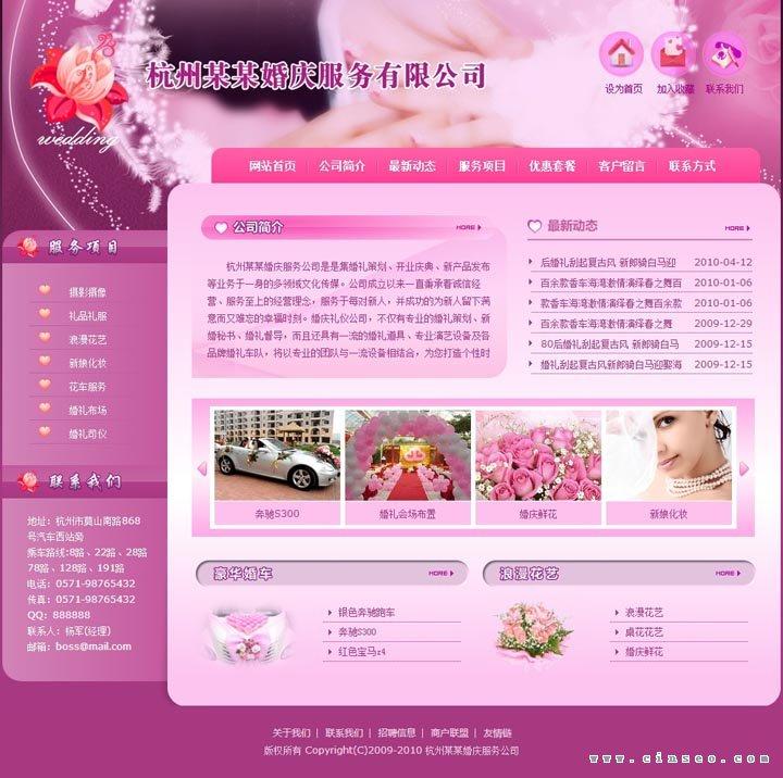 婚庆服务公司(粉色模板)