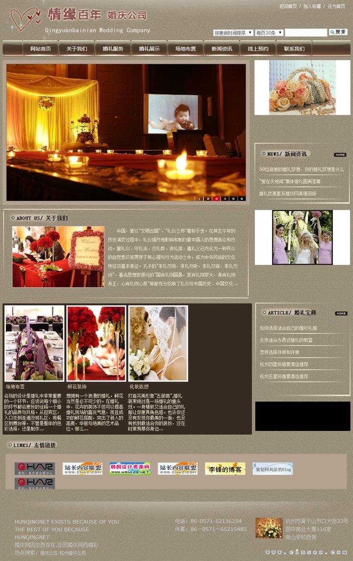 婚庆网站模板(咖啡色)
