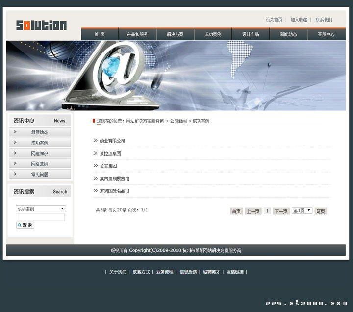 公司新闻-成功案例-网站解决方案服务商.jpg