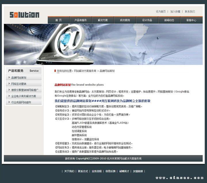 品牌网站策划-网站解决方案服务商.jpg