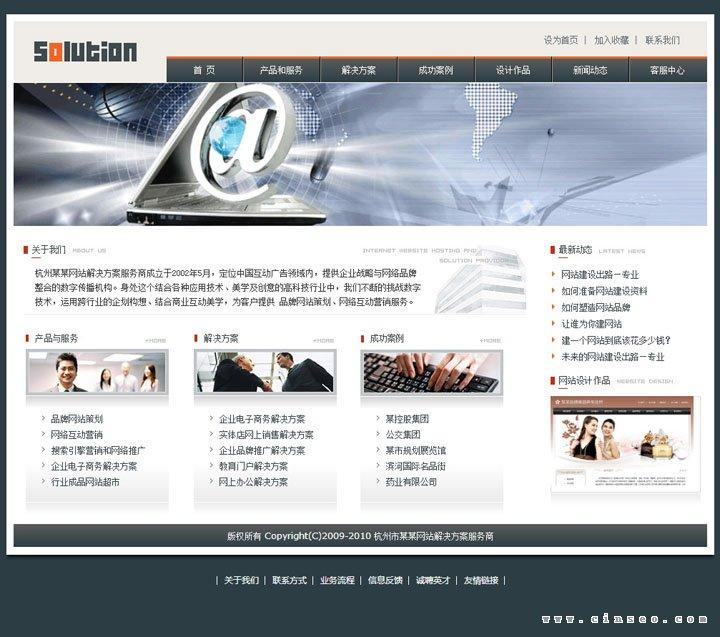 -网站解决方案服务商.jpg
