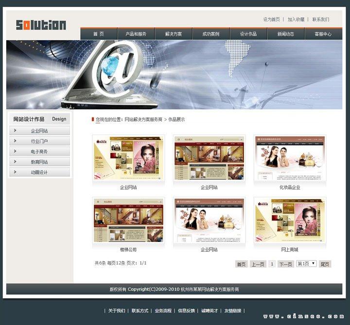 作品展示-网站解决方案服务商.jpg