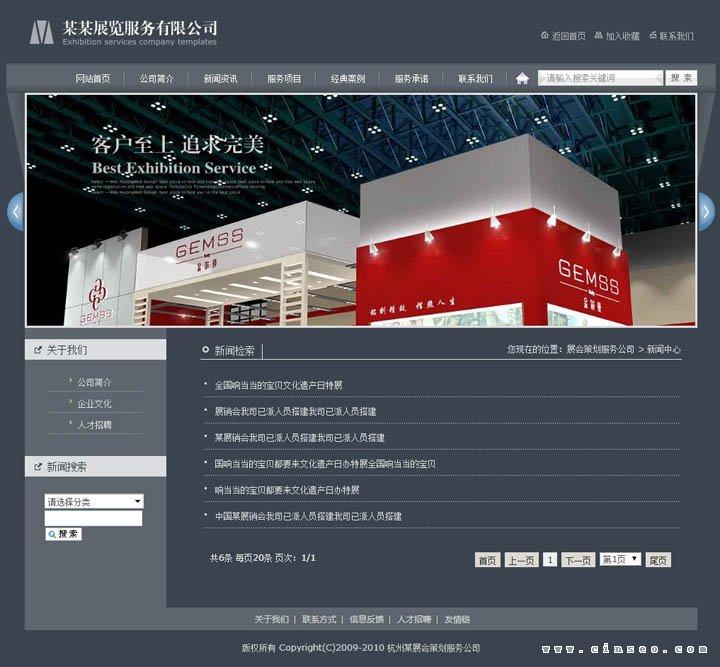 大石桥做网站推荐:新闻中心-展会策划服务公司模板设计