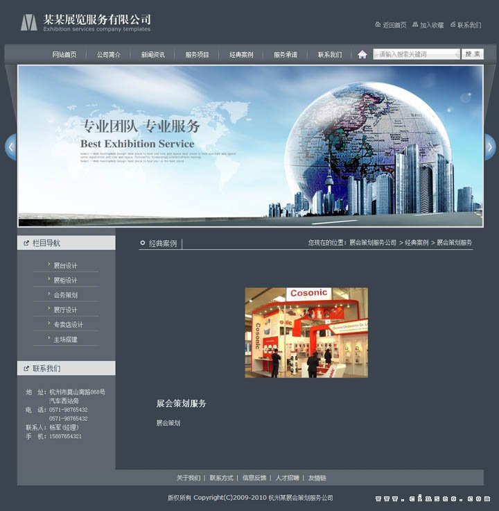 大石桥公司网站制作:展会策划服务-展会策划服务公司moban建站