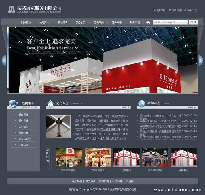 -展会策划服务公司网站首页模板展示