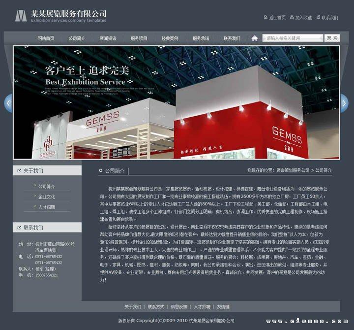 网站设计-公司简介-展会策划服务公司展示