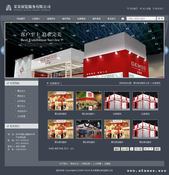 大石桥网站设计-经典案例-展会策划服务公司模板