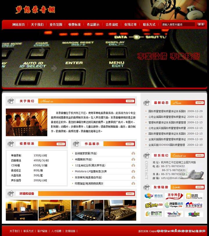 -丹东录音棚公司网站建设方案.jpg