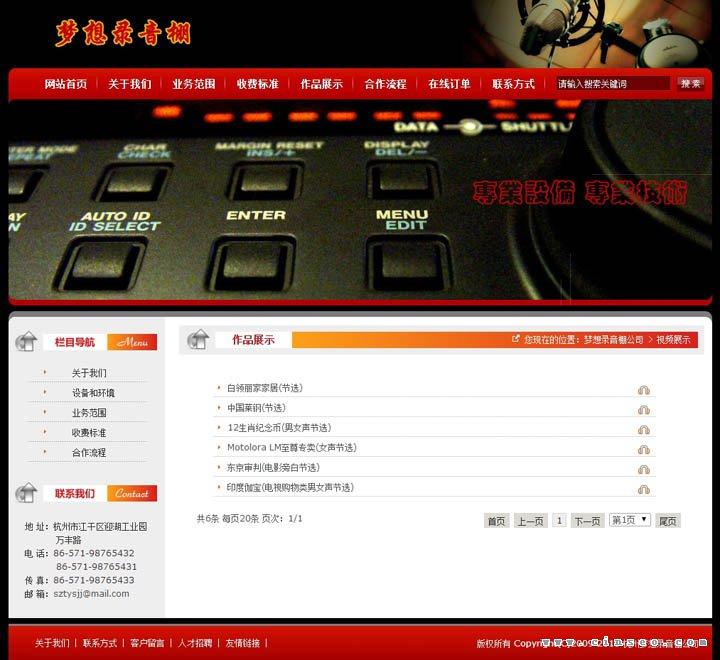 视频展示-丹东录音棚公司产品中心设计.jpg
