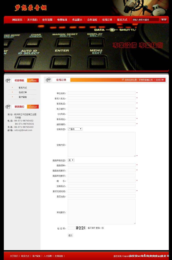 在线订单 -丹东录音棚公司 音乐录音预订系统.jpg
