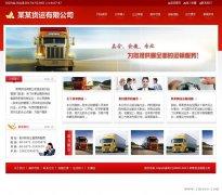 鲅鱼圈物流公司网站建设|配货中