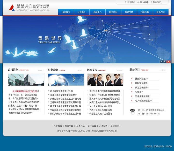 营口港-国际货运代理公司 网站制