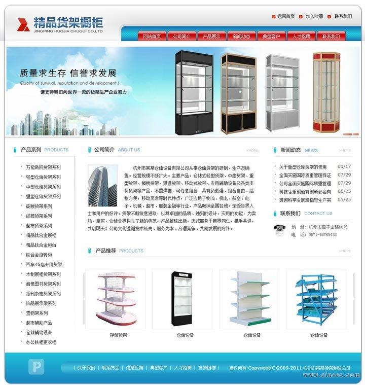 熊岳生产型企业网站建设|网站制
