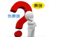 网站运营期间更换域名对搜索排名的影响和恢复!